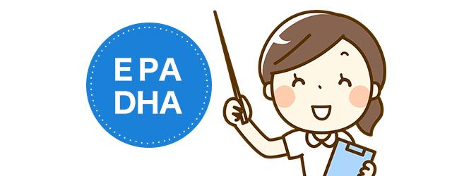 【EPA・DHA】1日に必要な必須脂肪酸の摂取量