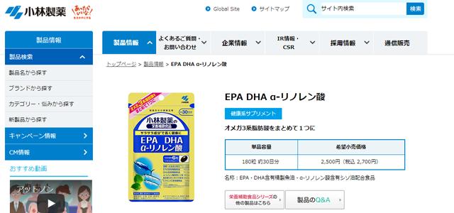 魚不足サプリメント 小林製薬 EPA DHA α-リノレン酸