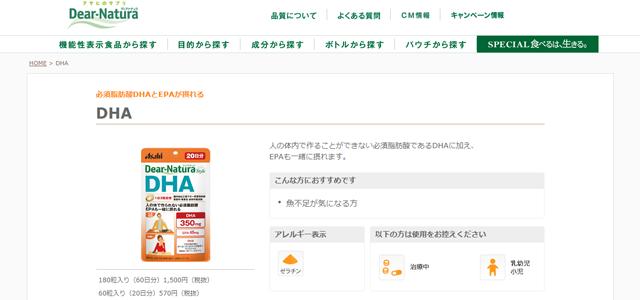 魚不足サプリメント ディアナチュラスタイル EPAxDHA・ナットウキナーゼ