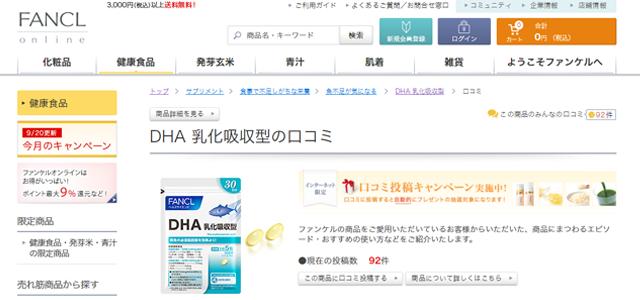 魚不足サプリメント ファンケル DHA 乳化吸収型