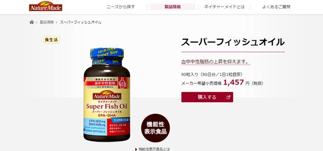 魚不足サプリメント 大塚製薬 ネイチャーメイド スーパーフィッシュオイル(EPA/DHA)
