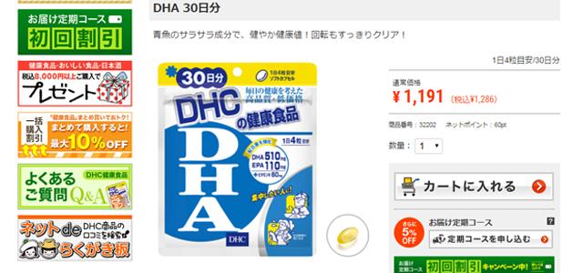 魚不足サプリメント DHC DHA