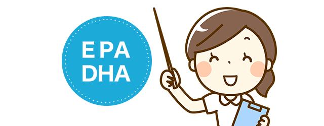 EPA・DHA推奨摂取量