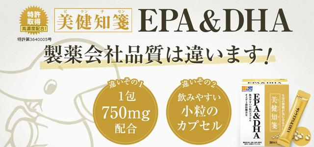 美健知箋EPA&DHA サプリメント