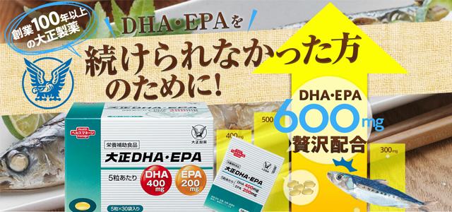 大正 DHA・EPA サプリメント