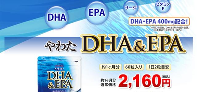 やわた DHA&EPAサプリメント