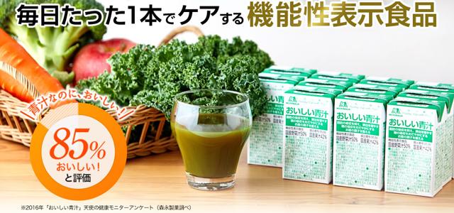 【栄養不足解消】森永製菓 おいしい青汁