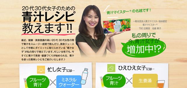 【栄養不足解消】TBC おいしいフルーツ青汁ダイエット