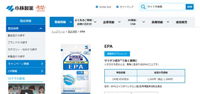 小林製薬EPA 魚不足解消サプリメント
