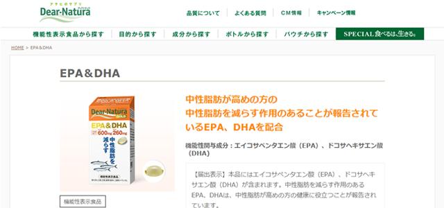 アサヒ ディアナチュラ EPA 魚不足解消サプリメント