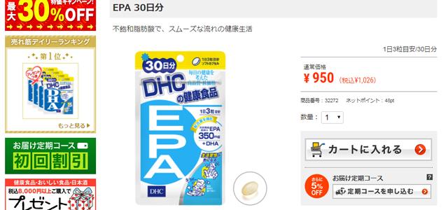 DHC EPA 魚不足解消サプリメント