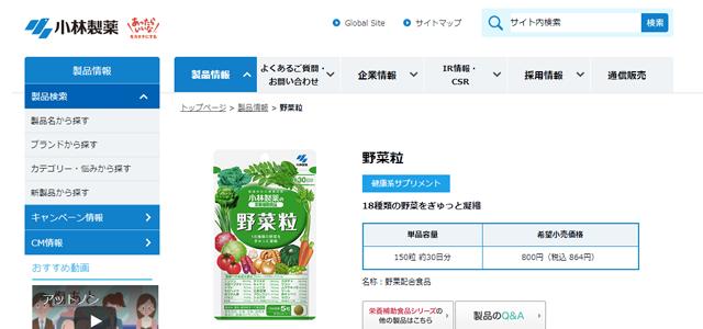 野菜不足サプリ 小林製薬 野菜粒