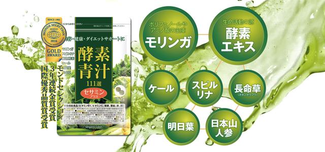 野菜不足サプリ 酵素青汁111選セサミンプラス