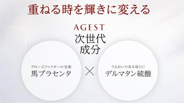 エイジスト(AGEST)の成分