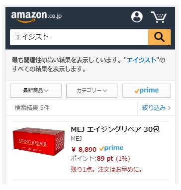 エイジスト(AGEST)のAmazon(アマゾン)最安値