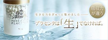 市販美容サプリのDHC 純粋 生プラセンタ