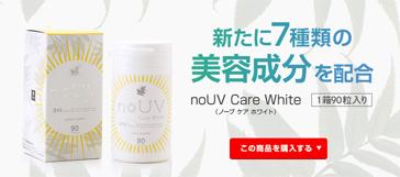 市販美容サプリのnoUV Care White(ノーブ ケア ホワイト)