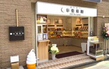 東京のはちみつ専門店杉養蜂園