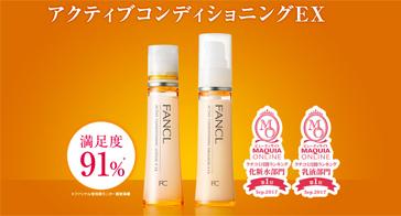 【30代におすすめの美容液】ファンケルのアクティブコンディショニングEX