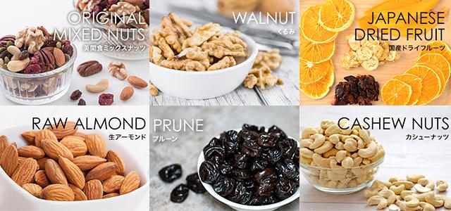 グランナチュレのナッツ&ドライフルーツ