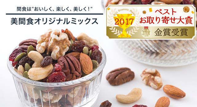 【グランナチュレ】金賞受賞のミックスナッツの口コミや評判を検証
