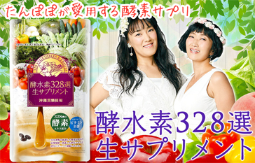 ダイエットサプリの酵水素328選生サプリメント
