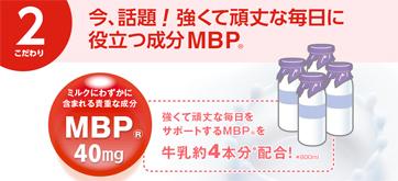 【大正カルシウム&コラーゲンMBP】今話題のMBP成分(貴重なタンパク質)を配合