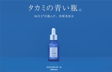 【30代におすすめの美容液】タカミスキンピール