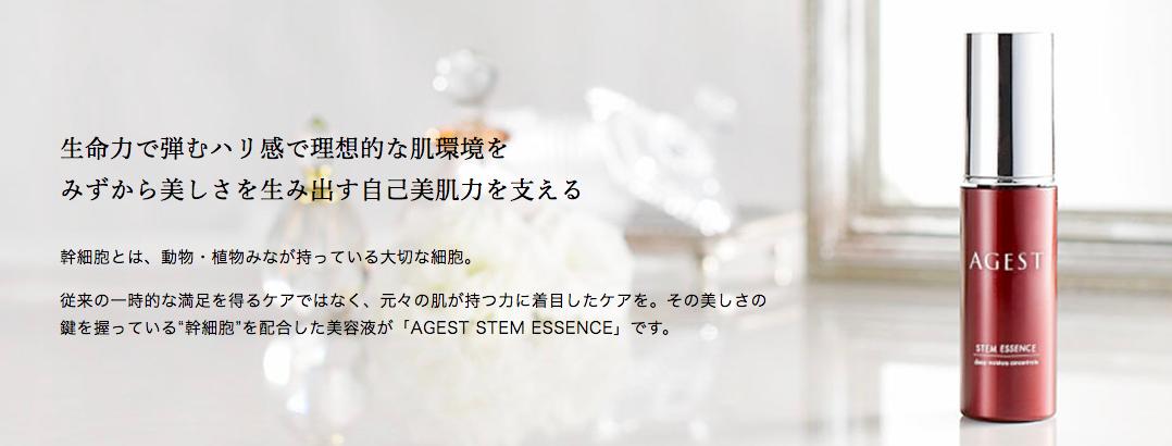 相田翔子さん愛用のAGESTステムエッセンス美容液