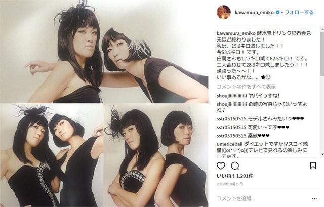 たんぽぽ川村エミコさんが15.6kgのダイエットに成功?