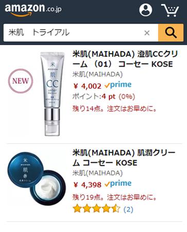 米肌(MAIHADA)お試しトライアルセットのAmazonでの取り扱い