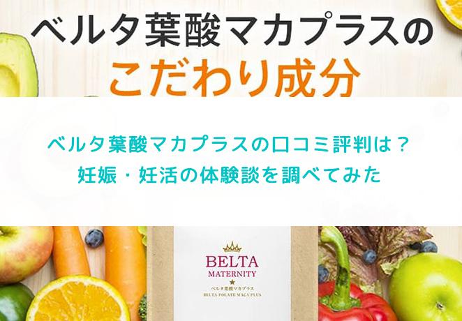 ベルタ葉酸マカプラス 口コミ評判